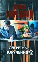 Корецкий Данил Секретные поручения-2 978-5-271-40422-1