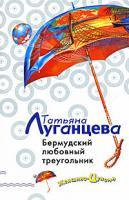 Татьяна Луганцева Бермудский любовный треугольник 978-5-699-28823-6