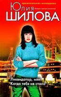 Шилова Юлия Ликвидатор, или Когда тебя не стало 978-5-699-30283-3
