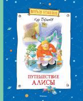 Булычёв Кир Путешествие Алисы 978-5-389-10529-4
