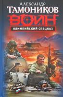 Александр Тамоников Олимпийский спецназ 978-5-699-36341-4