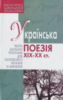 Українська поезія ХІХ-ХХ ст. 966-661-745-5