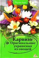Сайдакова Олена Карвинг. Оригинальные украшения из овощей 978-617-594-533-9