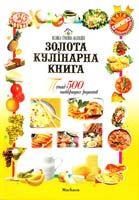 Педротти Вальтер Золота кулінарна книга: Понад 500 найкращих рецептів 966-605-224-5