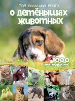 Куйе Наталья Моя большая книга о детенышах животных 978-5-389-07488-0