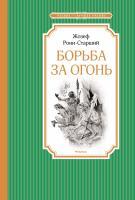 Рони-Старший Жозеф Борьба за огонь 978-5-389-13618-2