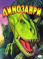 Укладач Я. А. Рєзниченко Ілюстрована енциклопедія динозаврів 978-966-352-574-7