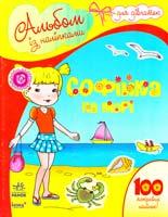 Софійка на морі. Альбом із наклейками для дівчаток. 100 яскравих наліпок