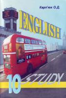 Карп'юк О.Д. English Study. 10 кл. Підручник з англійської мови для шкіл з поглибленим вивченням англійської мови, гімназій, ліцеїв, коледжів. 2-ге вид. 966-7946-08-8