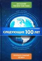 Фридман Джордж Следующие 100 лет: Прогноз событий XXI века 978-5-699-41208-2
