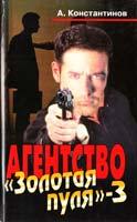 Константинов Андрей Агентство «Золотая пуля»-3: Сборник новелл 5-224-02669-5