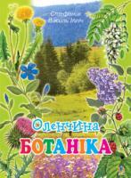 Стефаник Василь Ілліч Оленчина ботаніка. 978-966-408-486-1