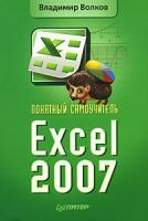 Владимир Волков Понятный самоучитель Excel 2007 978-5-91180-675-0