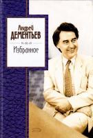 Дементьев Андрей Избранное 978-5-699-26818-4