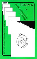 Сарджвеладзе Нодар, Беберашвили Зураб, Джавахишвили Дареджан, Махашвили Нино, Сарджвеладзе Наталья Травма и психологическая помощь 5-89357-231-9