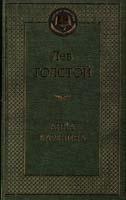 Толстой Лев Анна Каренина 978-5-389-04935-2