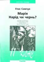 Автор-укладач В. О. Казакова Улас Самчук. Марія. Нарід чи чернь?: Посібник для 11 класу 966-624-025-4