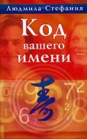 Людмила-Стефания Код вашего имени 5-17-042786-7