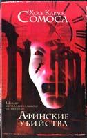 Сомоса Хосе Карлос Афинские убийства, или Пещера идей 5-17-026953-6