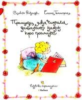 Ронкалья Сільвія Принцеса, яка читала забагато казок про принцес