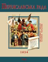 Швець Сергій Переяславська рада 978-966-03-5356-5