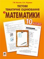 Возняк Григорій Михайлович, Фурман О.А. Тестове тематичне оцінювання з математики. 10 клас. 978-966-10-2277-4