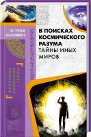 Реутов Сергій В поисках космического разума. Тайны иных миров 978-617-12-1678-5