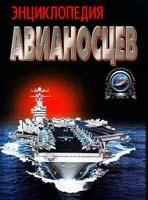 Бешанов Владимир Энциклопедия авианосцев 985-13-1367-х