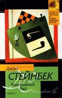 Стейнбек Джон Консервный Ряд 978-5-17-062811-7