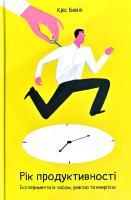 Бейлі Кріс Рік продуктивності. Експерименти із часом, увагою та енергією 978-617-7682-60-7
