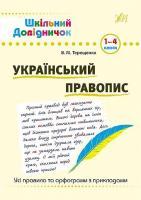 Терещенко В. М. Український правопис. 1–4 класи 978-966-284-616-4