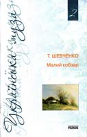 Шевченко Тарас Малий Кобзар 978-966-672-859-6