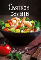Романенко Ірина Святкові салати 978-617-690-520-2