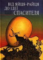 Чмихов Микола Від яйця-райця до ідеї Спасителя 966-060169-7