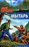 Андрей Фролов Мытарь 5-17-030298-3, 5-9660-1573-2