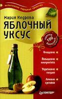 Мария Кедрова Яблочный уксус 5-469-00988-2