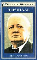 Роббинс Кейт Черчилль 5-85880-550-7