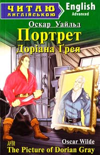 Оскар Уайльд Портрет Доріана Грея = The Picture of Dorian Gray 978-966-498-390-4