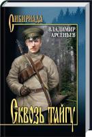 Арсеньев Владимир Сквозь тайгу 978-5-4444-3752-0