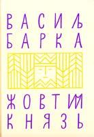 Барка Василь Жовтий князь 978-966-372-240-5
