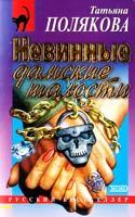 Полякова Татьяна Невинные дамские шалости 5-04-001346-9