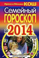 Ирина и Михаил Кош Семейный гороскоп до 2014 года 978-5-386-00839-0