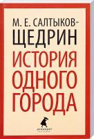 Салтыков-Щедрин Михаил История одного города 978-5-4453-0376-3