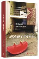 Луцишина Оксана Іван і Феба 978-617-679-527-8