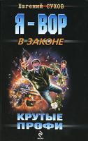 Евгений Сухов Крутые профи 978-5-699-41828-2