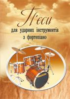 Українець Віктор Борисович П'єси для ударних інструментів з фортепіано 978-966-10-1878-4