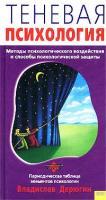 Владислав Дерюгин Теневая психология 5-699-02364-х