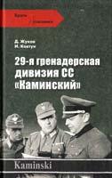 Д.А. Жуков, И.И. Ковтун 29-я гренадерская дивизия СС ''Каминский'' 978-5-9533-4226-1