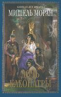 Мишель Моран Дочь Клеопатры 978-5-699-45096-1