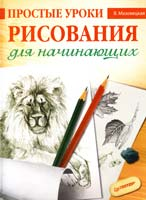 Мазовецкая В. Простые уроки рисования для начинающих 978-5-4461-0179-5